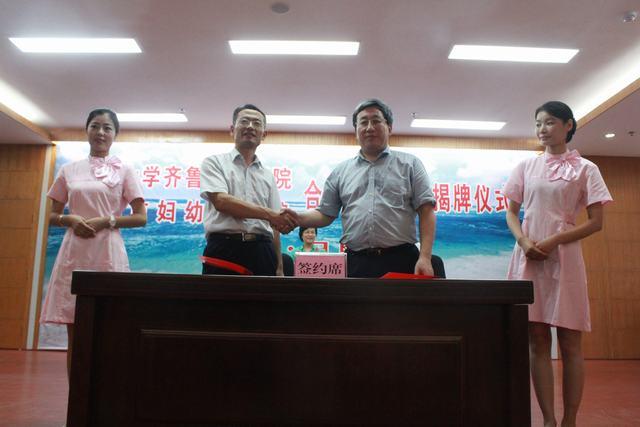 山东大学齐鲁儿童医院与日照市妇幼保健院举行合作签约仪式图片